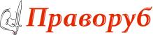 pravorub_logo_50