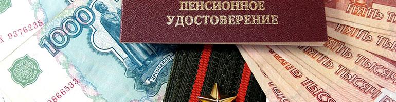 Какой размер минимальной пенсии в москве