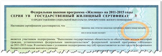 Государственный жилищный сертификат для военнослужащих