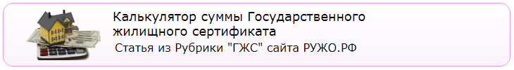 Калькулятор ГЖС