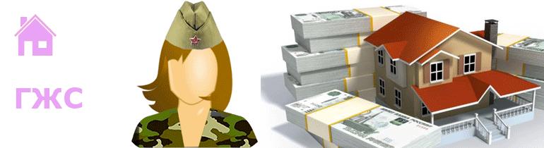 ГЖС для военнослужащих